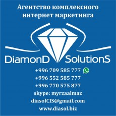Diamond Solutions ЛОГО синий